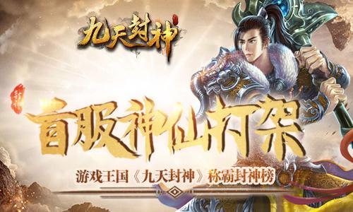 神仙打架 游戏王国《九天封神》称霸封神榜_游戏新闻