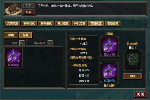 """5611《热血三国》""""装备化生""""新玩法揭秘!_游戏新闻"""