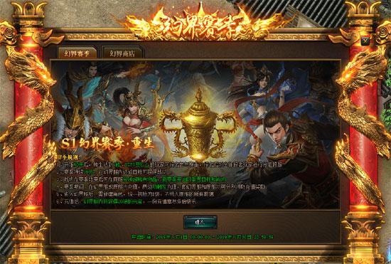 跨平台新玩法4399《蓝月传奇》幻界赛季介绍_游戏新闻