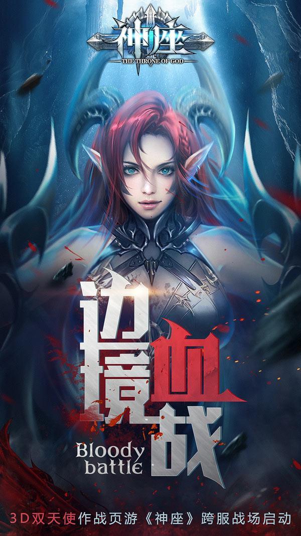 边境血战 双天使作战《神座》跨服战场启动_游戏新闻
