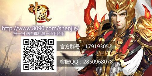 生肖装备副本 8090《神戒》生肖秘境_游戏新闻