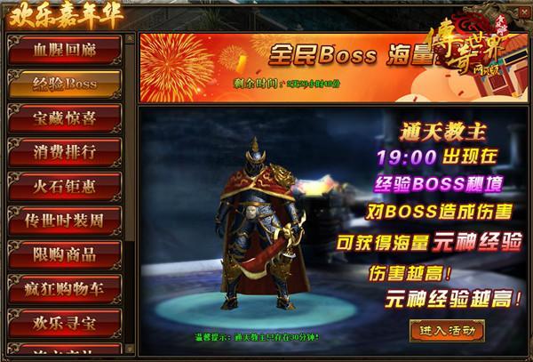 陈小春助阵《传奇世界》网页版欢乐嘉年华!_游戏新闻