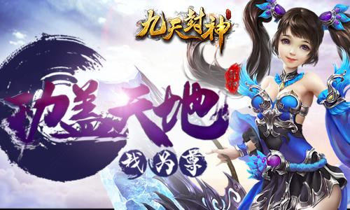转世重修:游戏王国《九天封神》装备转生_游戏新闻
