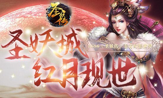 东方幻想世界 2686《圣妖传》圣妖城红月现世_游戏新闻