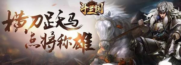 精品游戏推荐 2686《斗三国》烽火战三国_游戏新闻