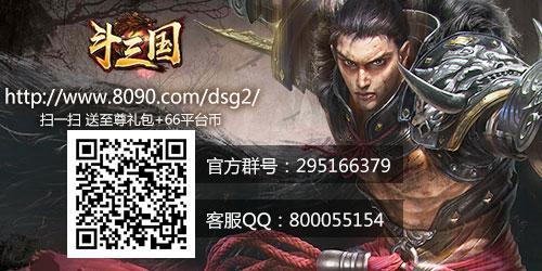 跨服PVP 8090《斗三国》称霸三国_游戏新闻
