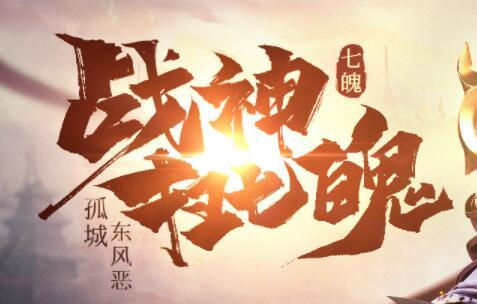 神翼降世《七魄BT》屠魔光翼副本介绍_游戏新闻