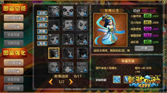 宠物收集《4399飘渺西游》图鉴系统新玩法_游戏新闻