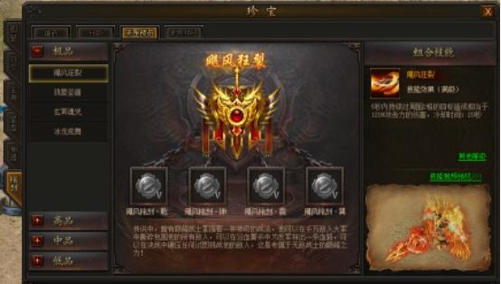 火爆传奇《传奇霸业神鬼降世》铭文系统_游戏新闻