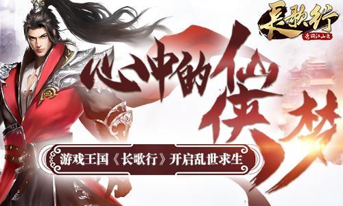 游戏王国《长歌行》开启乱世求生_游戏新闻