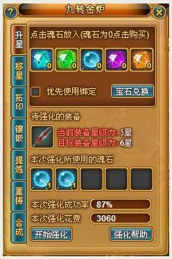 九转金炉 4399《飘渺西游》玩转装备星力系统_游戏新闻
