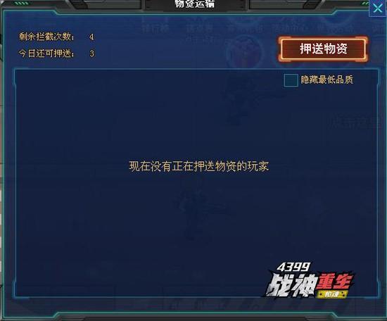 《4399枪魂》押送物资 支援前线_游戏新闻