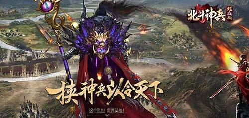 冒险寻宝 《北斗神兵超变版》赢极品装备_游戏新闻