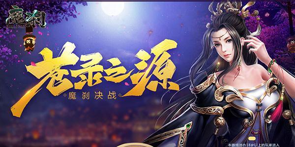 神兽出世 37游戏《魔刹》酷炫坐骑系统登场_游戏新闻