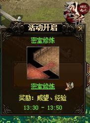《4399烈斩》密室修炼 功力大增_游戏新闻