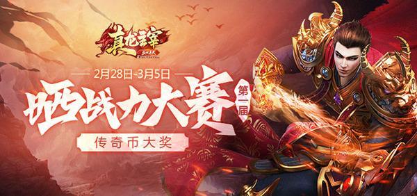 谢霆锋在《真龙主宰》举办首届晒战力大赛!_游戏新闻
