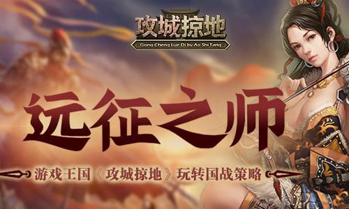 一天到30级游戏王国《攻城掠地》快人一步_游戏新闻