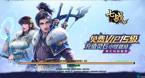 新玩法上线 37游戏《七战》神翼蜕变惊天动地_游戏新闻