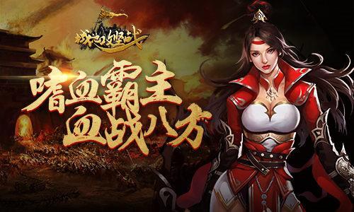 王权征霸 游戏王国《神曲2》开启荣耀之战_游戏新闻
