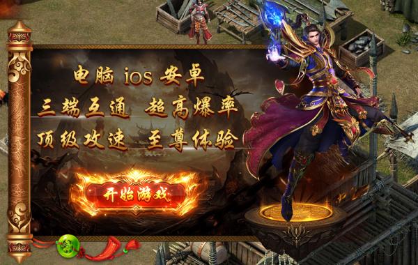 有什么游戏好玩点的囧游村《盛世遮天》三端互通_游戏新闻