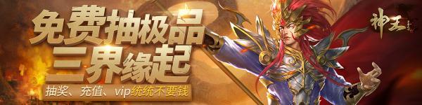 新开页游《王者之心2》免费抽奖不花钱_游戏新闻