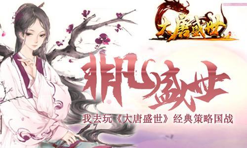 激情城战开启 我去玩《大唐盛世》出奇制胜_游戏新闻