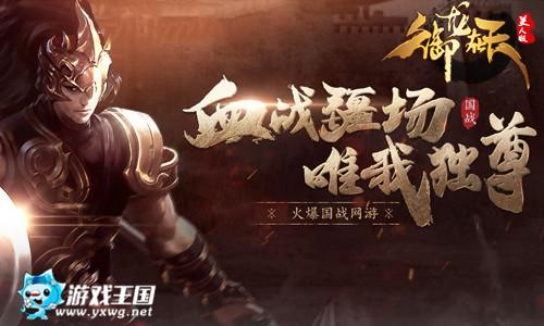 经典国战 游戏王国《御龙在天》再创新高度_游戏新闻