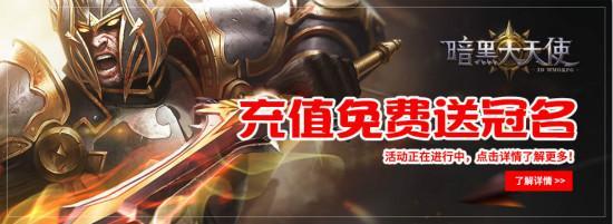 BT777《暗黑大天使》免费解锁VIP等级_游戏新闻