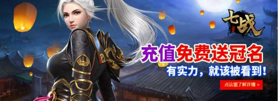 bt777《七战》2020新版精彩福利_游戏新闻