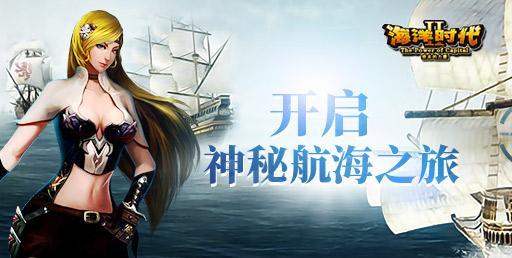 等你来战5611《海洋时代2》航海梦缘起_游戏新闻