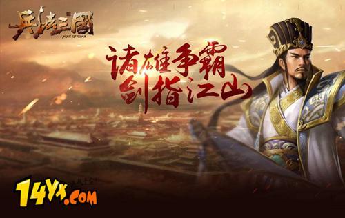 14yx游戏《兵法三国》运孙子兵法谋天下_游戏新闻