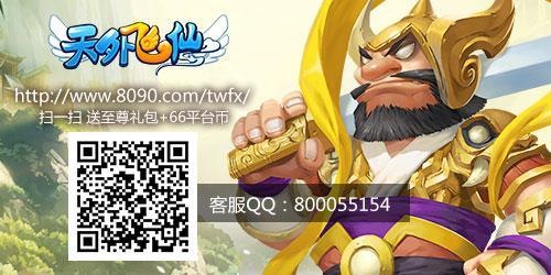 『065u』拿资源 8090《天外飞仙》日常活动玩法