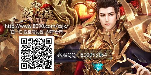 『065u』王者之争 8090《战神觉醒》竞技场