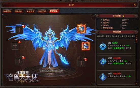 『065u』4399暗黑大天使天使幻化 收集天使之心