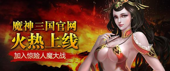 魔神战域带你玩转《魔神三国》14游戏