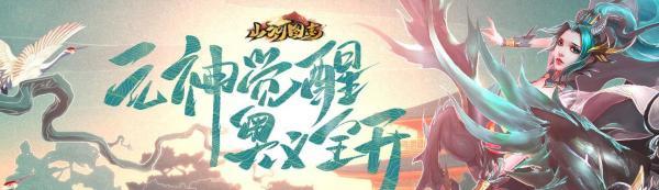 YX0561《山河图志》战魂OR灵童详解_游戏新闻