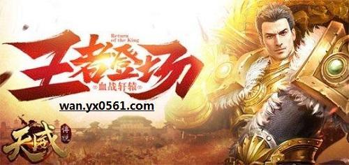 YX0561《天威传说》三大职业揭秘_游戏新闻