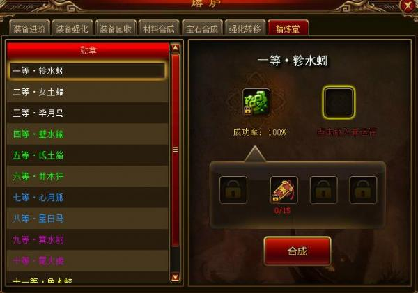 454yx《神将屠龙》勋章系统介绍_游戏新闻