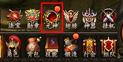 454yx《天威传说》元神系统_游戏新闻