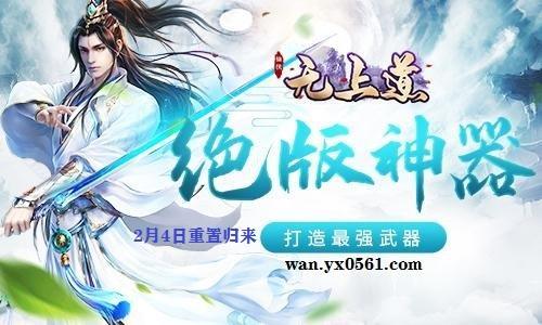 YX0561《无上道》2月4日首服开启_游戏新闻
