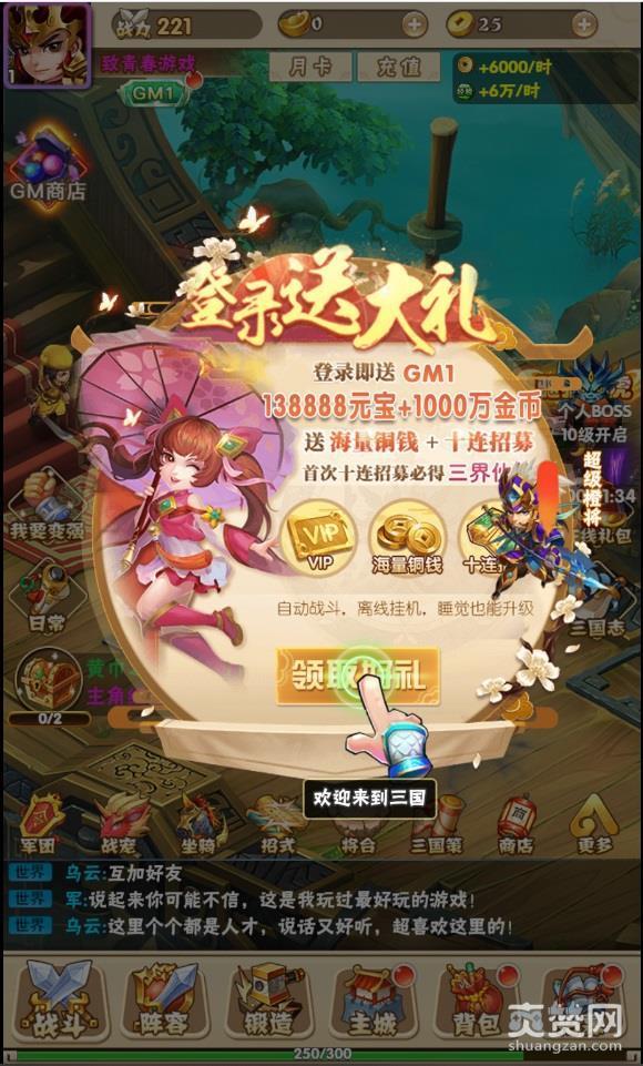 【名将传】游戏福利及玩法攻略_游戏新闻