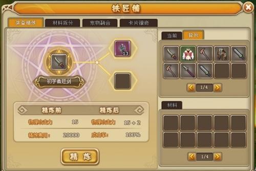 454yx《仙境物语》装备精炼数据解析_游戏新闻