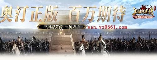 经典三国《YX0561三国群英》成王之路_游戏新闻