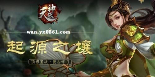 传奇经典YX0561《天神战》三职业混战_游戏新闻