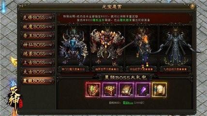 新开超变《灭神SF》高折扣绿色传奇_游戏新闻