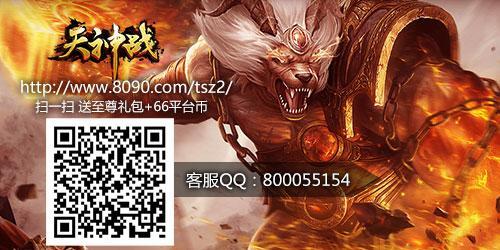 特权福利 8090《天神战》境界提升_游戏新闻