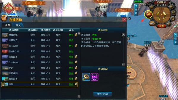 454yx《魔龙之戒》钓鱼大赛玩法解析_游戏新闻