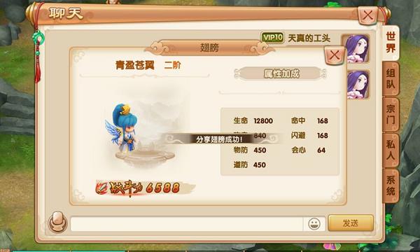 4游戏《山海经传说》翅膀系统送礼包_游戏新闻