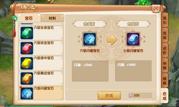 4游戏《山海经传说》宝石系统送道具_游戏新闻