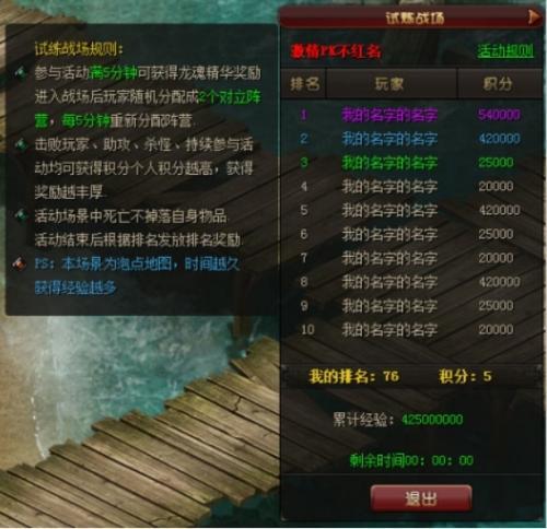 4游戏《山海经传说》试炼战场送首充_游戏新闻